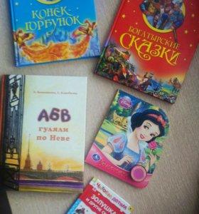 Детские книги 3 шт.