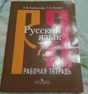 Рабочая тетрадь по русскому языку 7 класс