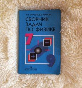Сборник задач по физике 7-9 класс.