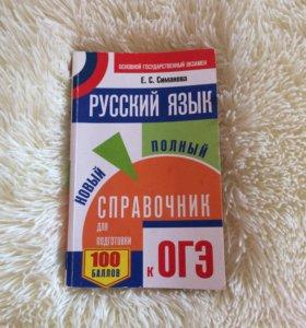 Справочник по подготовки к ОГЭ по русскому языку.