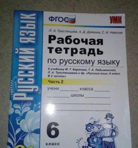 Р.т.Русский язык 2часть
