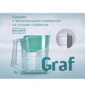 Фильтр для воды Graf (perfect organic)