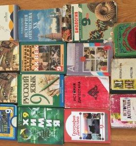 Книги б/у 9 класс