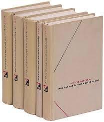 """""""Антология мировой философии"""" в 4 томах."""