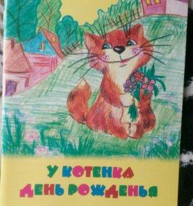 Детские книжки (стихи)