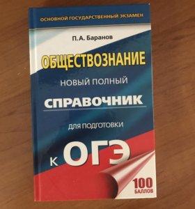 Справочник Баранова