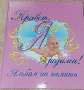 Альбом для малышей первого года жизни
