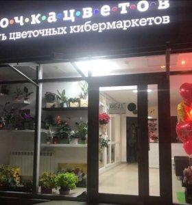 Цветочный магазин готовый бизнес