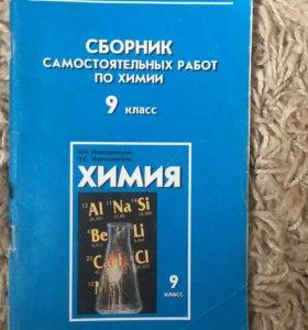 Книга по химии