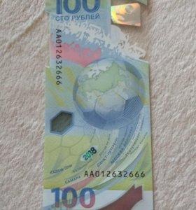 Купюра ЧМ по футболу 2018 с номером 666