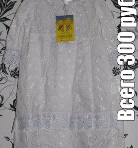 Одежда для крещения. 62 и 68 см