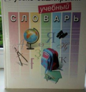 Русско-башкирский учебный словарь