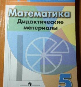 Математика дидактические материалы 5 класс