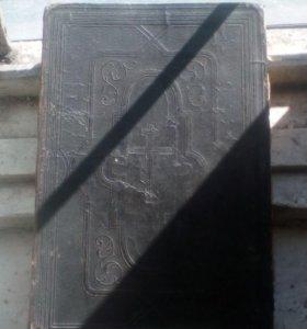Библия 1884 года