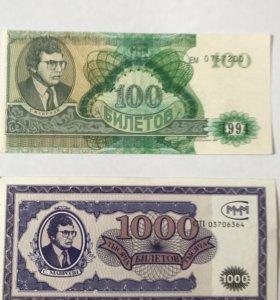 Билеты МММ 1994г.