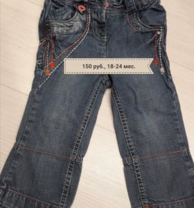 Детские джинсы, 18-24 мес