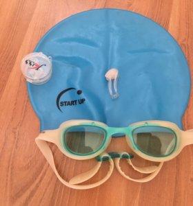 Набор для плавания шапка, очки, зажим для носа,уш