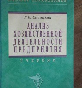 Книги. Анализ хоз.деятельности