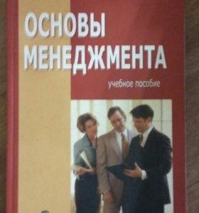Книги. Основы менеджмента