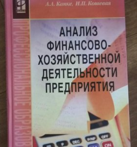 Книги. Анализ физ-хоз.деятельности