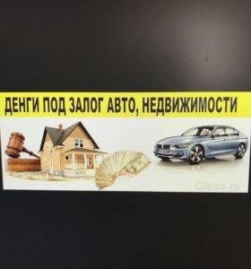 Займ под залог авто недвижимости