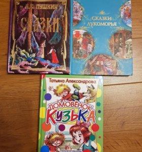 Детские книги от 300₽ до 400₽