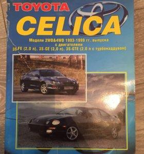 Автолитература Toyota celica