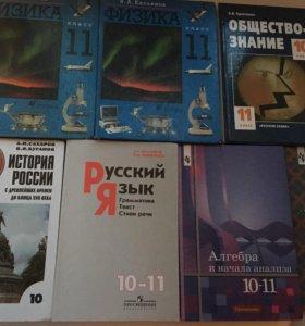 Учебники за 10-11 кл