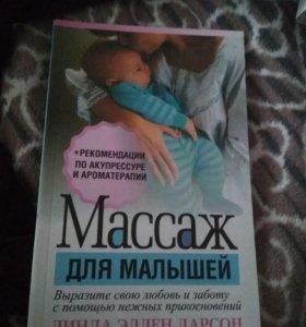Книга Массаж для малышей