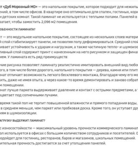 """Ламинат """"Дуб Морозный MD"""" 8 мм 33 класс 2,096 квм"""
