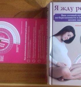 Книга-путеводитель по беременности