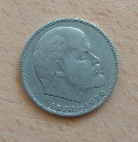 1 рубль 100 лет со дня рождения В.И.Ленина