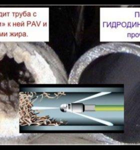 Прочистка канализации устранение засоров труб