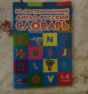 Иллюстрированный детский словарь