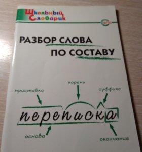 Школьный словарик(разбор по составу)