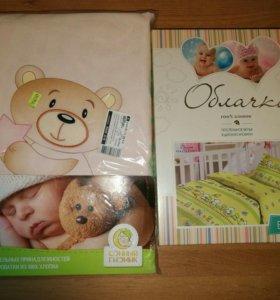 2новых комплекта детского постельного белья