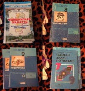 Учебники за 6; 7, 8, 9 классы📚