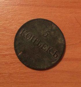 Монета 5 копеек 1817 г.