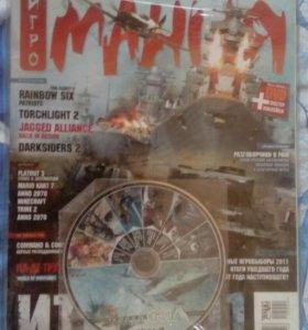 Журнал Игромания за 02.2012