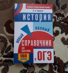 История огэ Баранов справочник