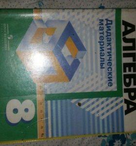 Алгебра дидактика