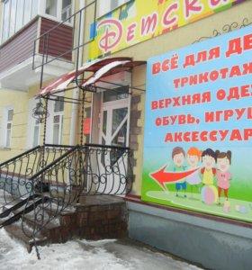 Детский магазин