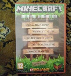 Minecraft эпический приключения!