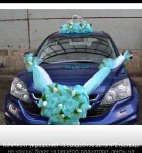 Сдам в аренду свадебные украшение на машину