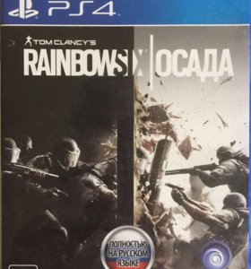 Rainbow Six Siege PS4/ Обмен/ Продажа