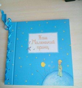 Фотоальбом для новорожденных