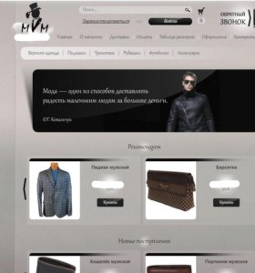 Интернет магазин мужской одежды c тов. остатком