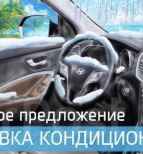 Заправка ремонт автокондиционеров