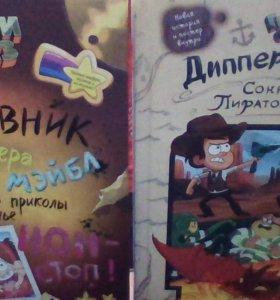"""Книги """"Гравити Фолз"""""""