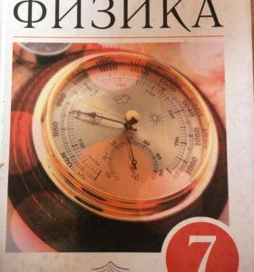 Физика 7 класс А.В. Перышкин